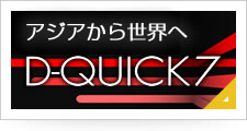 アジアから世界へ D-QUICK7