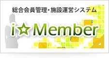 総合会員管理・施設運営システム i☆Member