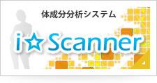 体成分分析システム i☆Scanner