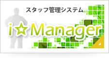 スタッフ管理システム i☆Manager