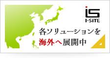 アイサイトの各ソリューションを海外へ展開中