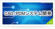 CAD/PDMシステム開発