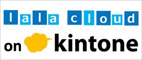 クラウド型 会員管理システム (lala cloud)