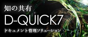 図面・文書管理システム「D-QUICK7」