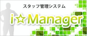 スタッフ管理システム「i☆Manager」