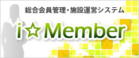 総合会員管理・施設運営システム「i☆Member」
