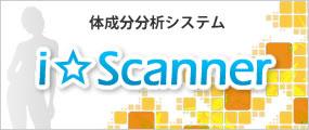 体成分分析システム「i☆Scanner」