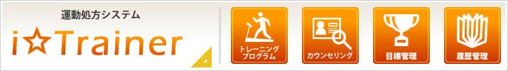 運動処方システム i☆Trainer