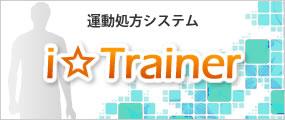 運動処方システム「i☆Trainer」