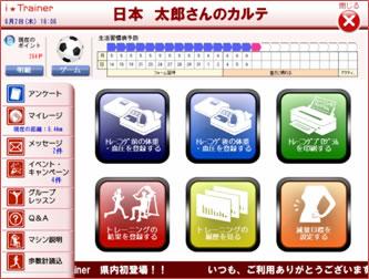 運動処方システム「i☆Trainer」 運用例