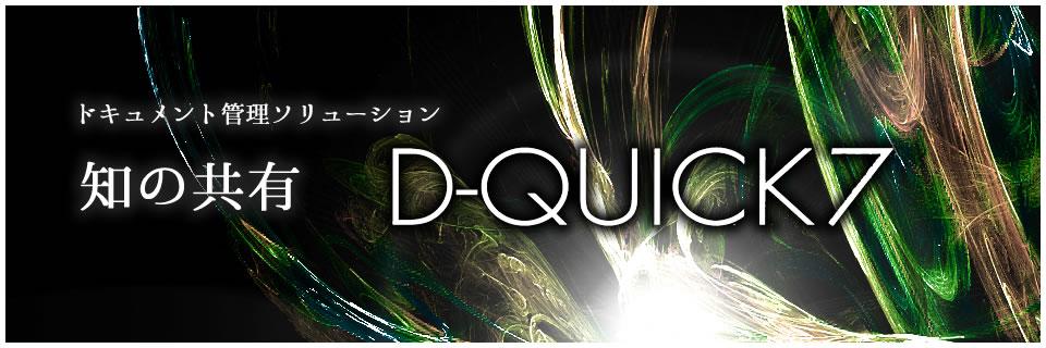 ドキュメント管理ソリューション 知の共有 D-QUICK7