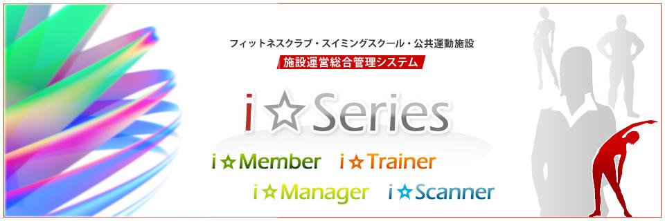 施設運営総合管理システムi☆Series
