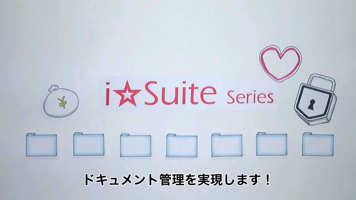 図面・文書管理システム「D-QUICK7」/i☆Suite Series