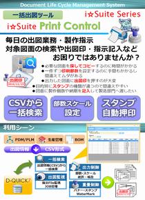 Print Control