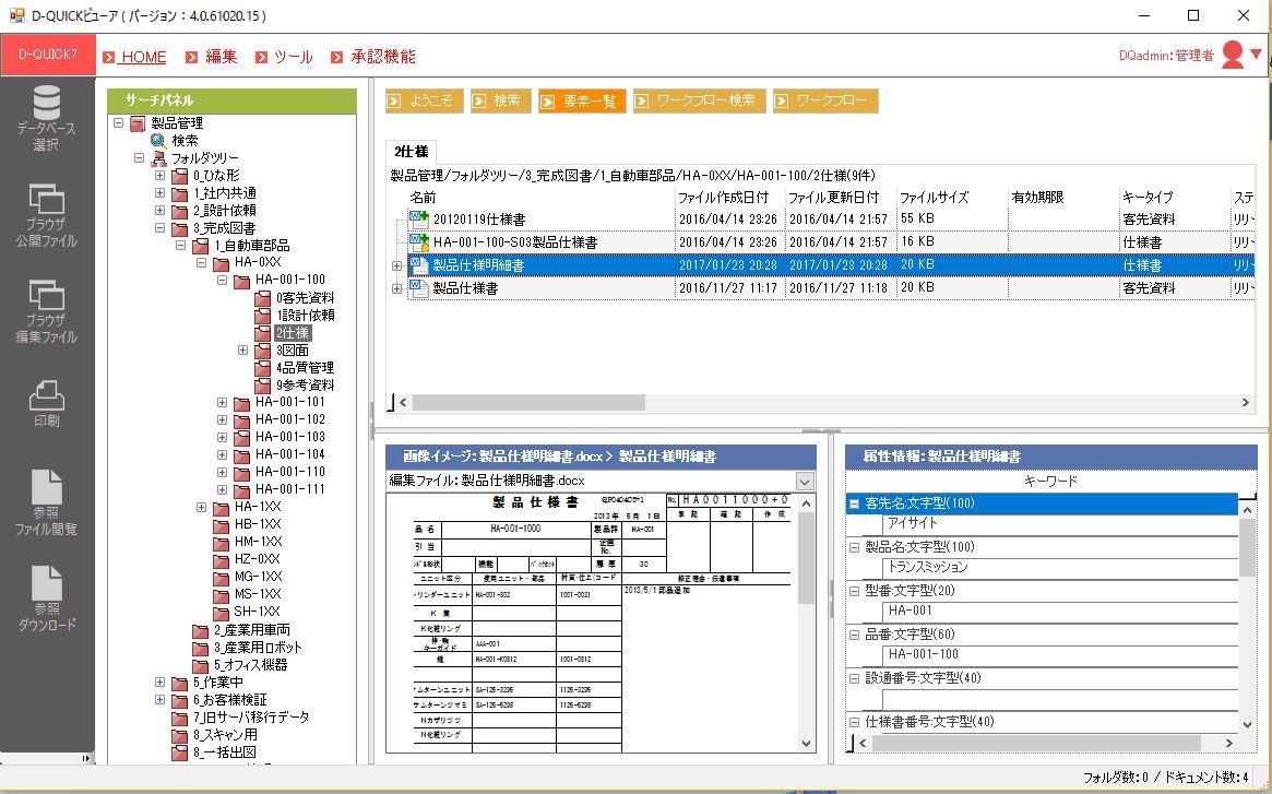 図面・文書管理システム