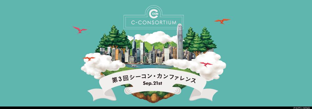 CCON_イベントWebバナー_a