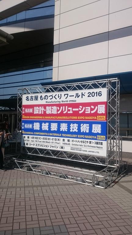 nagoya2015_3